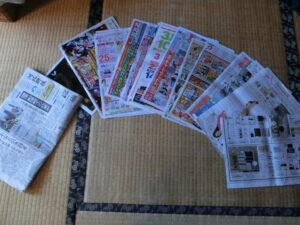 Japan Newspaper AD