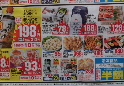 AD of Japanese supermarket